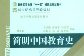 简明中国教育史第四版 王炳照