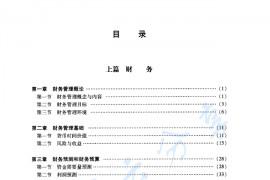 2019年税务师 财务与会计官方教材电子版