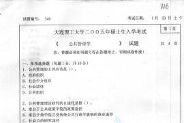 2005年大连理工大学340公共管理学考研真题