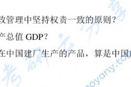 2008年云南大学行政管理专业考研复试真题