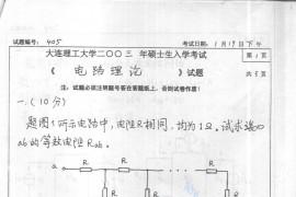 2003年大连理工大学405电路理论考研真题