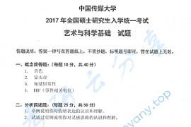 2017年中国传媒大学829艺术与科学基础考研真题