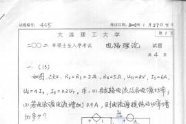 2002年大连理工大学405电路理论考研真题