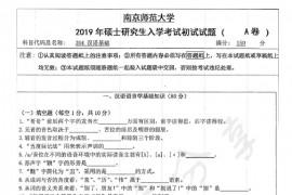 2019年南京师范大学354汉语基础考研真题