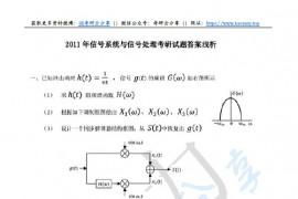 2011年上海交通大学819信号系统与信号处理考研真题答案