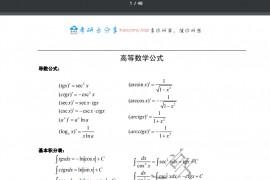 考研数学公式大全清晰完整版
