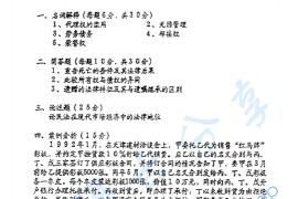 1997年北京商学院民法考研真题