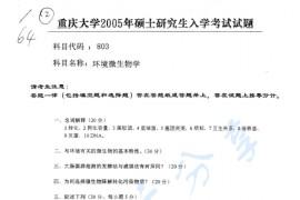 2005年重庆大学803环境微生物学考研真题