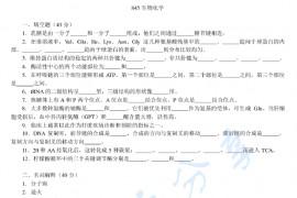2010年南昌大学845生物化学考研真题