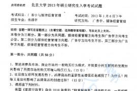 2013年北京大学新闻与传播学院广告学与媒体经营管理考研真题