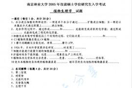 2005年南京林业大学植物生理学考研真题