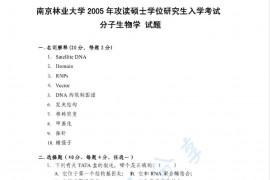 2005年南京林业大学分子生物学考研真题