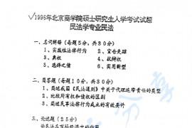 1996年北京商学院民法考研真题
