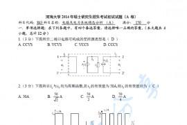 2014年河海大学843电路及电力系统稳态分析考研真题