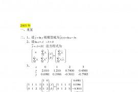 2003年上海交通大学研究生计算方法考研真题