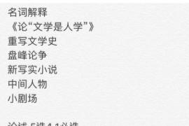 2017年北京大学中国现当代文学考研真题
