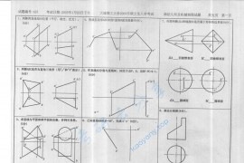 2005年大连理工大学423画法几何及机械制图考研真题