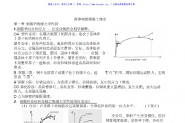 同济大学考博高等混凝土知识点总结解析.pdf