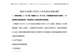2020年政治试题及解析.pdf