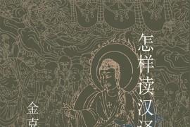 怎样读汉译佛典