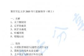 2005年第四军医大学口腔解剖学考研真题