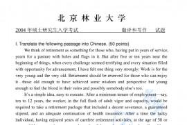 2004年北京林业大学翻译与写作考研真题