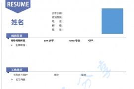 考研复试简历模板格式.pdf