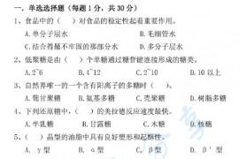 2013年福建农林大学食品化学考研真题