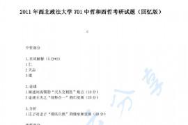 2011年西北政法大学701中国哲学史和西方哲学史考研真题