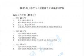 2013年上海交通大学公共管理考研真题