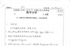 2003年大连理工大学311数学分析考研真题