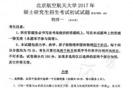 2017年北京航空航天大学691物理一考研真题