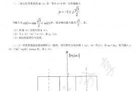 2012年上海交通大学819信号系统与信号处理考研真题