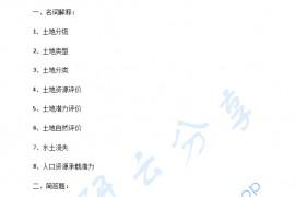 2011年中国地质大学(武汉)土地资源管理考研真题