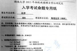 2013年湖南大学831物理化学(理科)考研真题