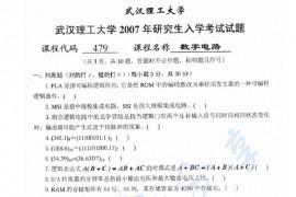 2007年武汉理工大学479数字电路考研真题