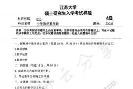 2019年江苏大学815中学数学教学论考研真题