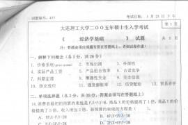 2005年大连理工大学477经济学基础考研真题