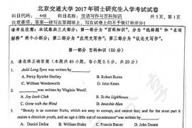 2017年北京交通大学448汉语写作与百科知识考研真题