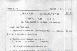 2005年大连理工大学442传热学考研真题