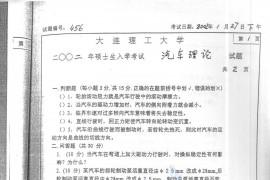 2002年大连理工大学456汽车理论考研真题