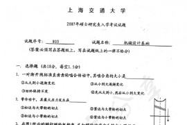 2007年上海交通大学803机械设计基础考研真题