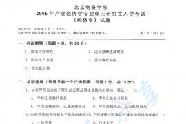 2006年北京物资学院812经济学考研真题