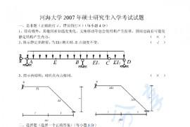 2007年河海大学结构力学考研真题