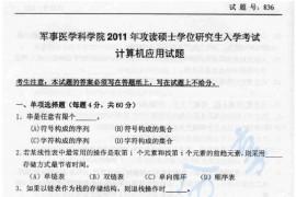 2011年军事医学科学院836计算机应用考研真题