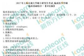 13135-2017年上海交通大学临床医学学硕考研真题