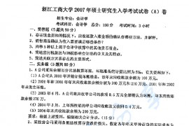 2007年浙江工商大学431会计学考研真题
