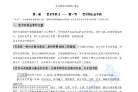 艺术概论考研核心笔记.pdf