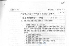 2004年大连理工大学460思想政治教育学考研真题