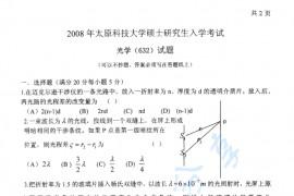 2008年太原科技大学632光学考研真题